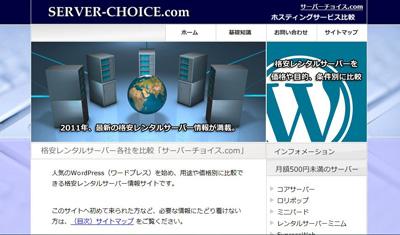 image-server-choice-S