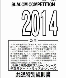 serise-kitei2014