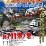 2014jaf-cup-gymkhana