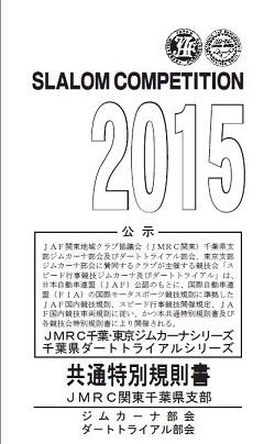 2015chiba-tokyo-series