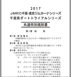 2017chiba-tokyo-series