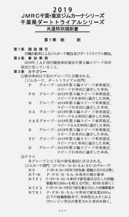 2019chiba-tokyo-series