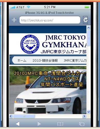 i-phone-jmrctokyo
